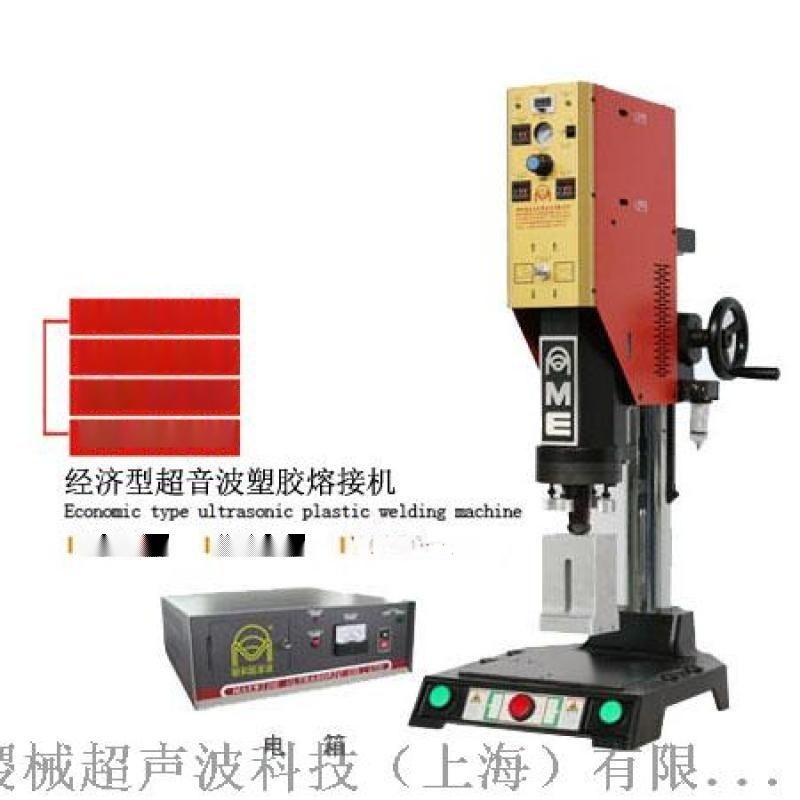 衢州超声波焊接机 衢州塑料熔接机工厂