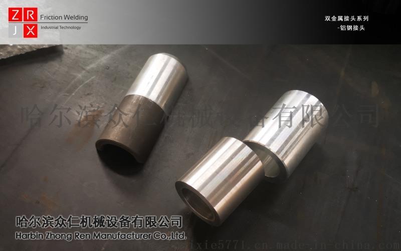铝钢接头、双金属接头、钢铜接头