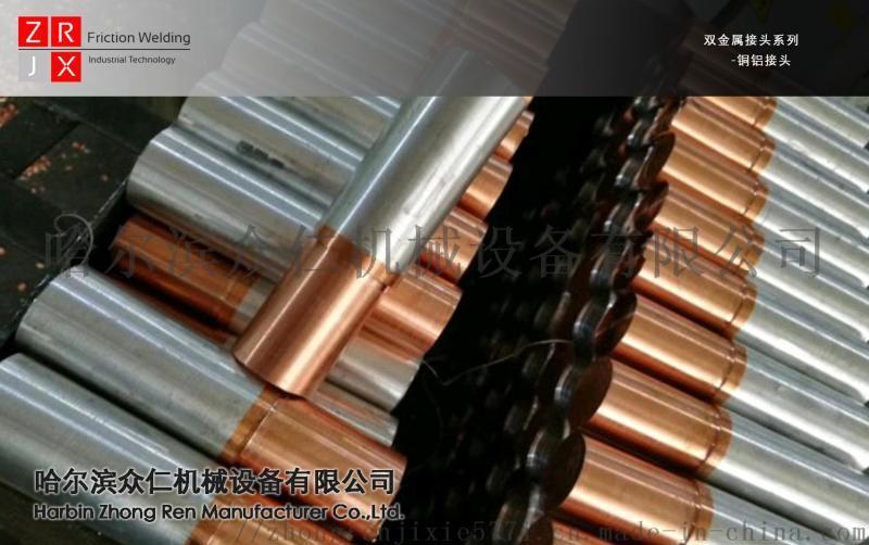 铜铝接头、双金属接头、 电池极柱