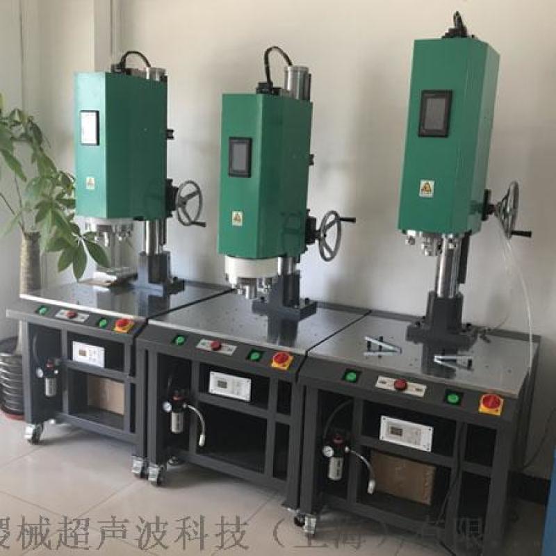 供应超声波设备,超声波焊接设备 上海超声波设备工厂