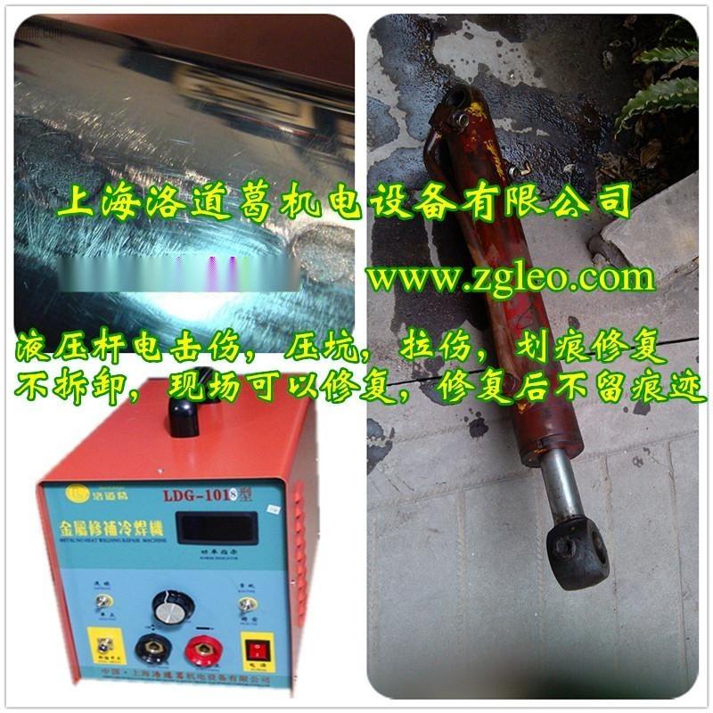 金属冷焊机 洛道葛冷焊机,生铁修补,铸件修理