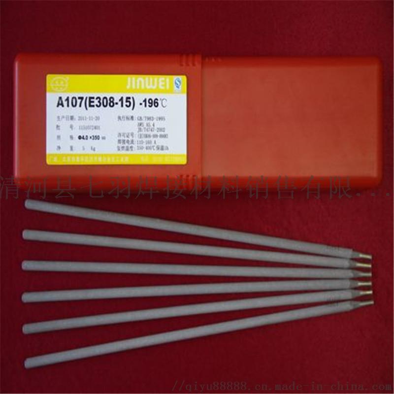北京金威E2209-16双相不锈钢焊条