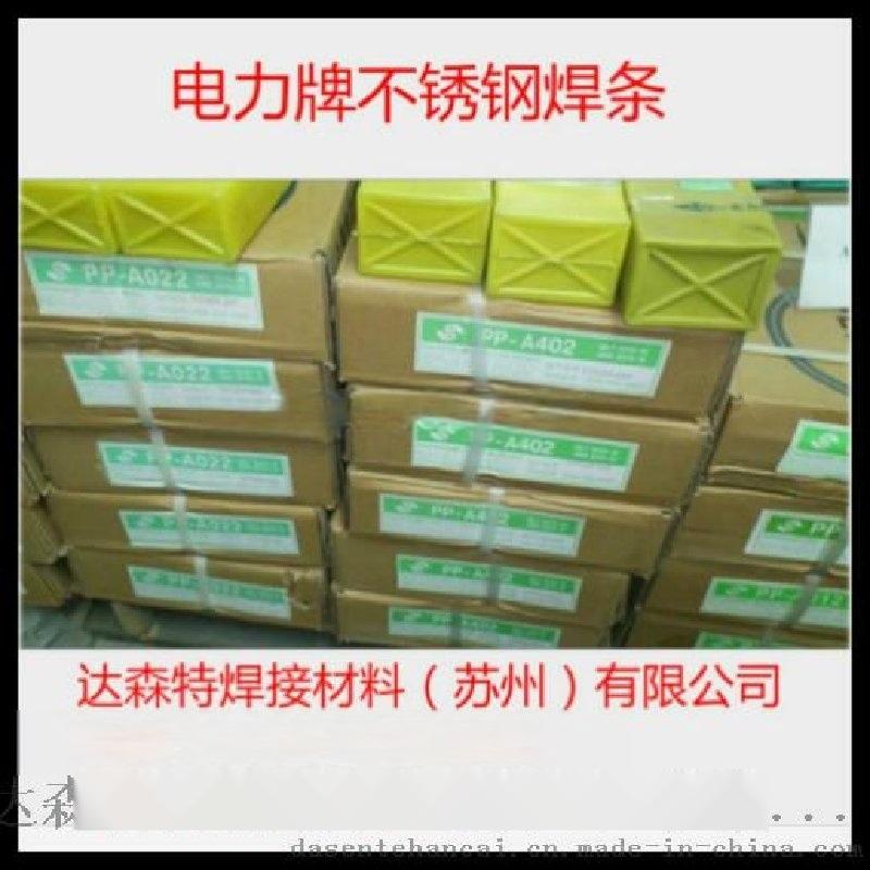 上海电力R307 E5515-1CM 珠光体耐热钢焊条