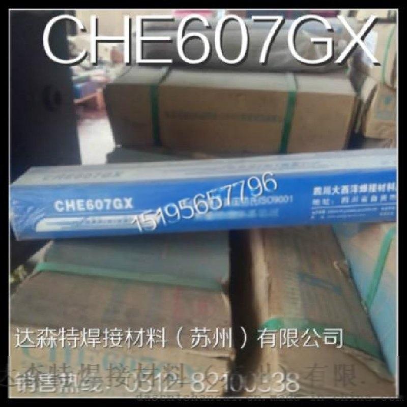 大西洋CHE607GX(J607G)E9015-G X70管线钢焊条