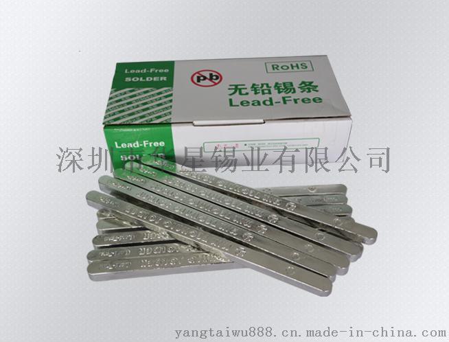 河南洛阳直销华星牌无铅焊锡条,环保抗氧化锡条,无铅焊锡条,波峰焊  焊锡条