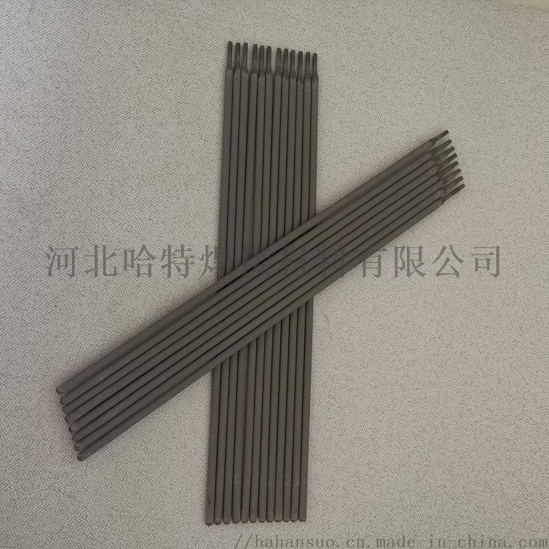 哈焊所HTD802钴基堆焊焊条耐磨焊条