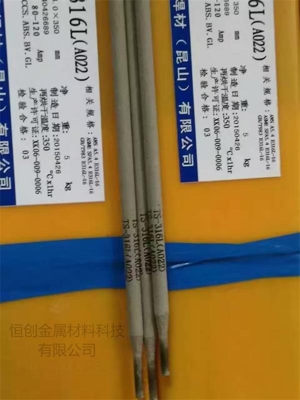 天泰TS-308L A002不锈钢电焊条3.2