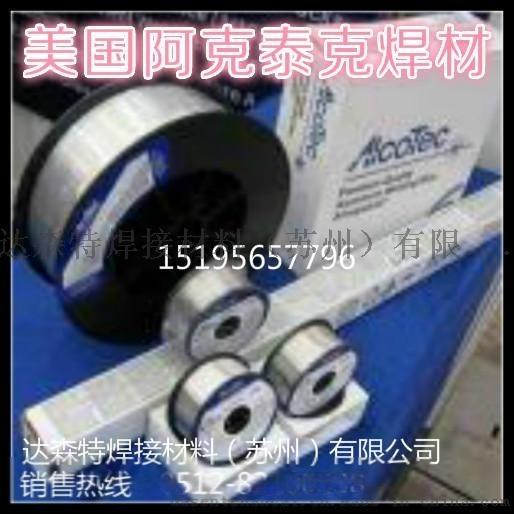 """销售美国阿克泰克""""阿克泰克""""ER5356/ER5318铝镁焊丝"""