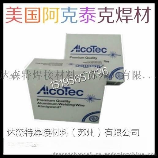 """销售美国阿克泰克""""阿克泰克""""ER4043/ER5183铝硅焊丝"""