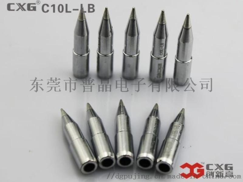 无铅烙铁头(C10/C10L系列)
