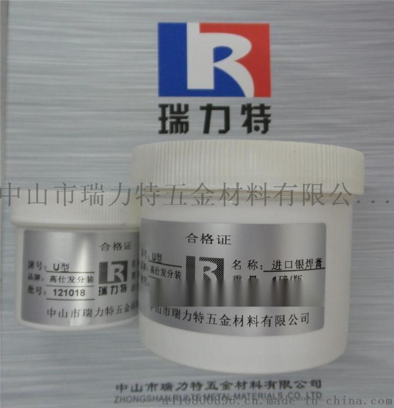 供应瑞力特进口银焊膏/进口助焊剂U型