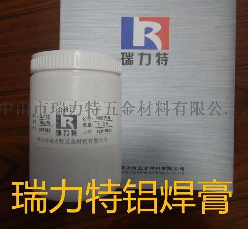 供应瑞力特铝焊膏/铝助焊膏QF