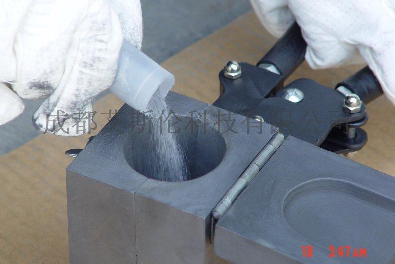 艾斯伦放热焊接剂