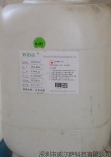 威尔萨高品质光伏助焊剂