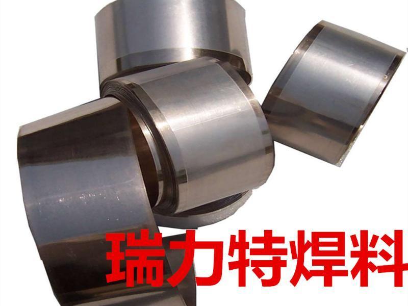 供应瑞力特镍基焊片(SCu-7,SNi-7)