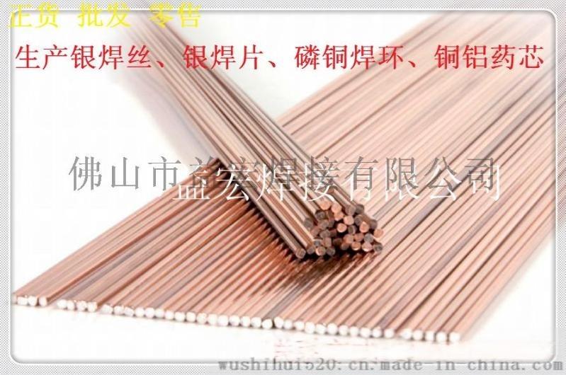 银焊条价格35%药芯银焊条