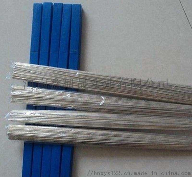 供应15%银焊条 银焊片 铜焊接 铜磷焊材