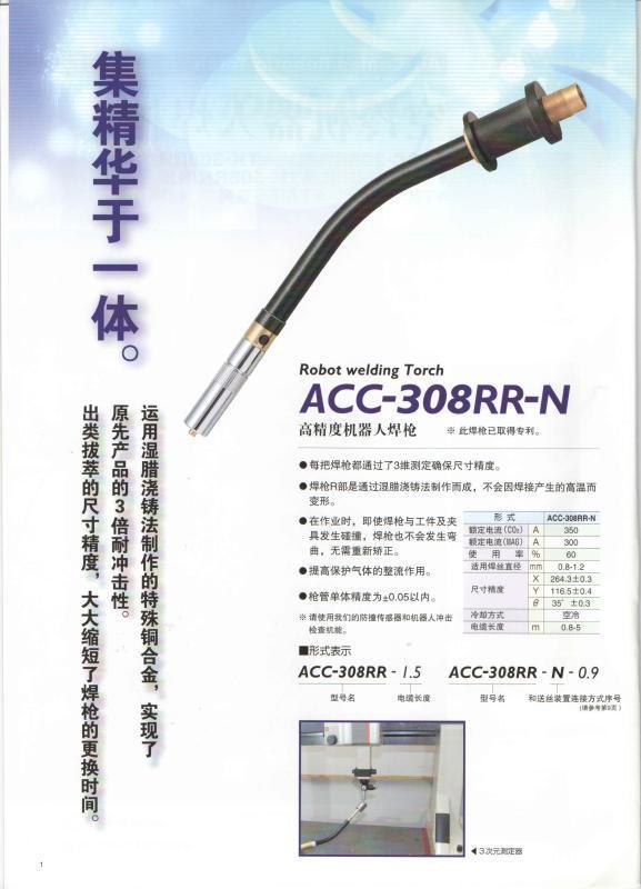 安川机器人气保焊枪 YMCSA-300R