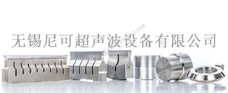 超声波金属焊接模具,超声波焊机  焊头