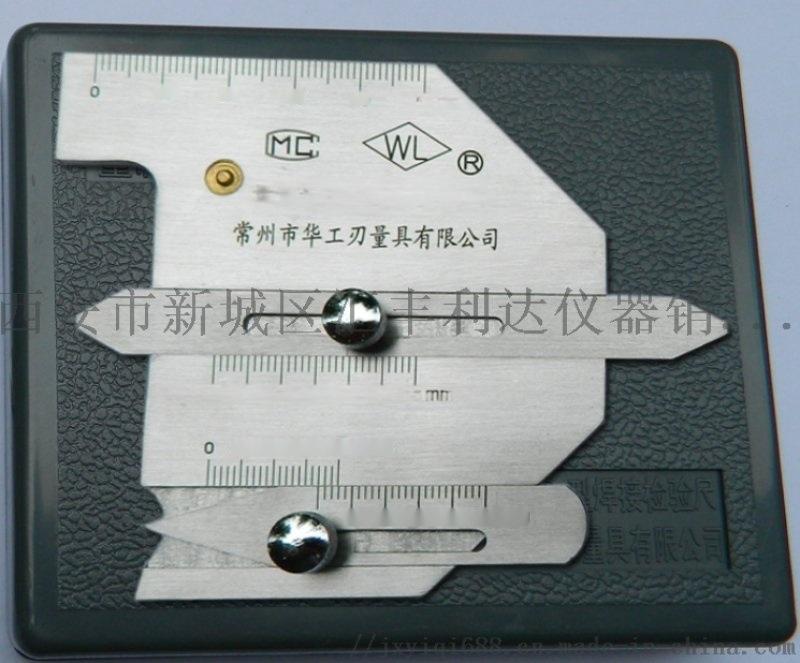 西安焊缝尺,焊缝检测尺13659259282