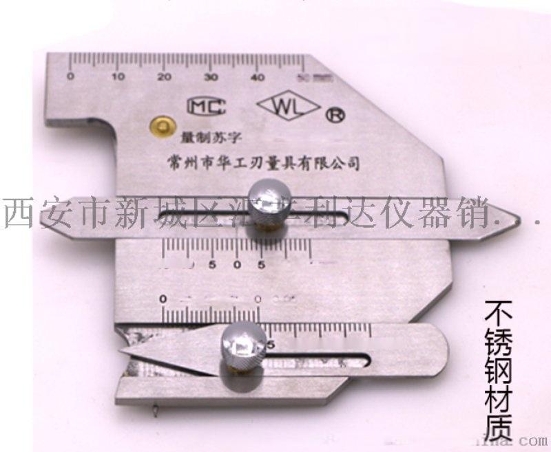 西安哪里有卖焊缝尺13659259282