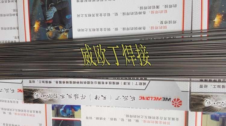 进口铝与不锈钢 铝与铁焊接低温焊料WEWELDING-Q303B
