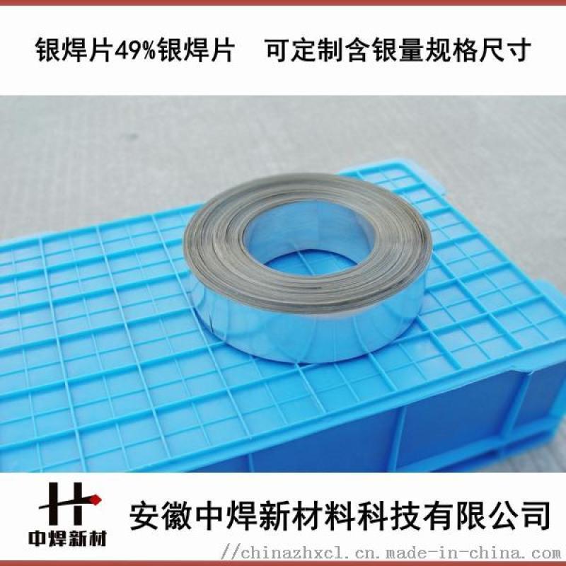 硬质合金焊接用BAg49MnNi焊片,49%银焊丝