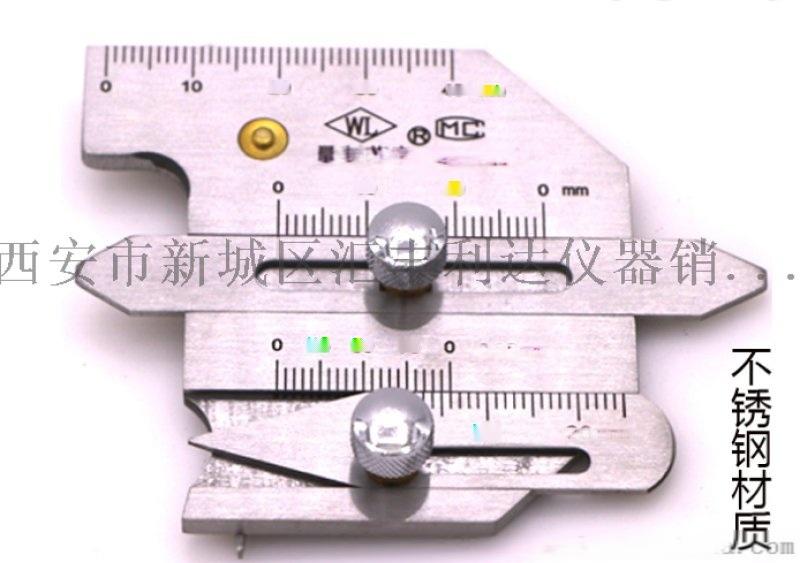 西安焊缝检测尺13659259282