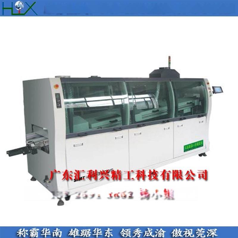 hlx-bfh小型无铅波峰焊机