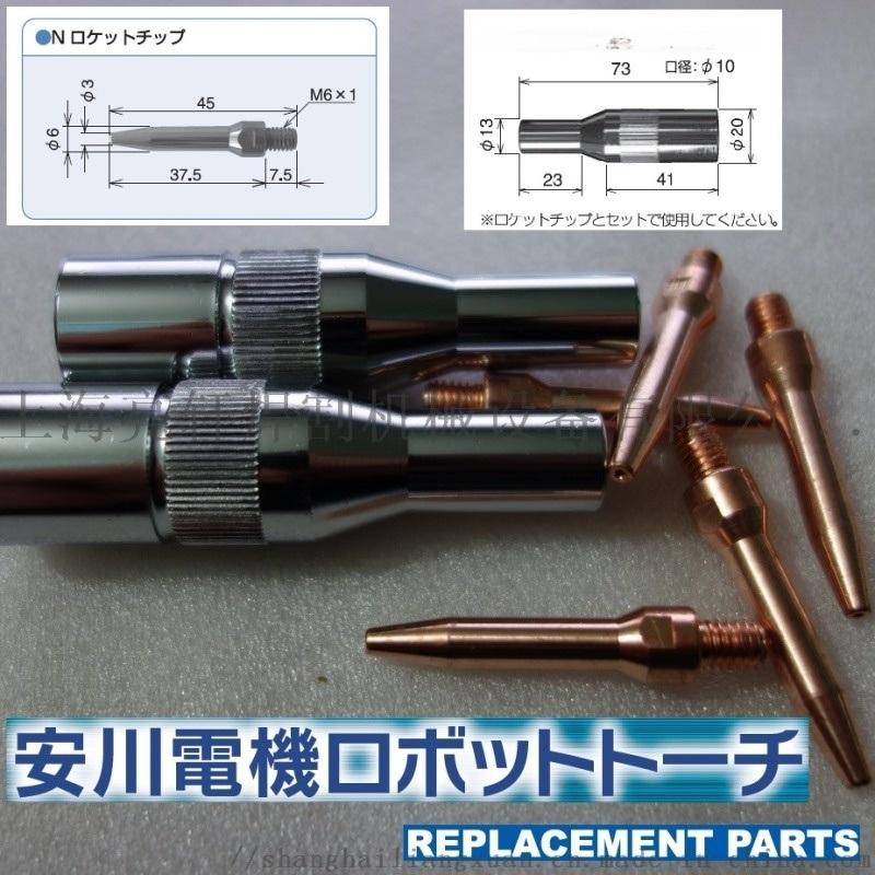 导电嘴安川机器人  耗材东金导电嘴