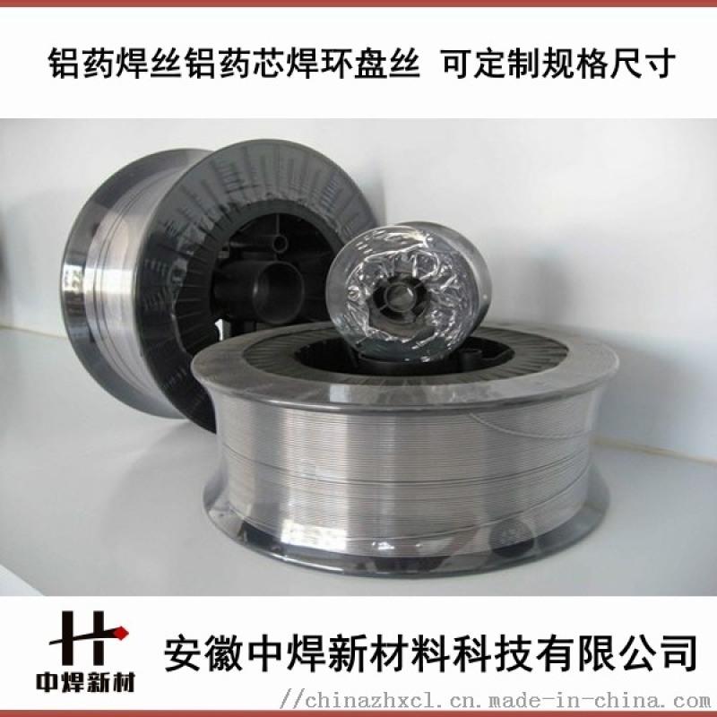 高品质无缝免焊剂铝药芯焊丝,铜铝药芯焊丝,药芯焊环