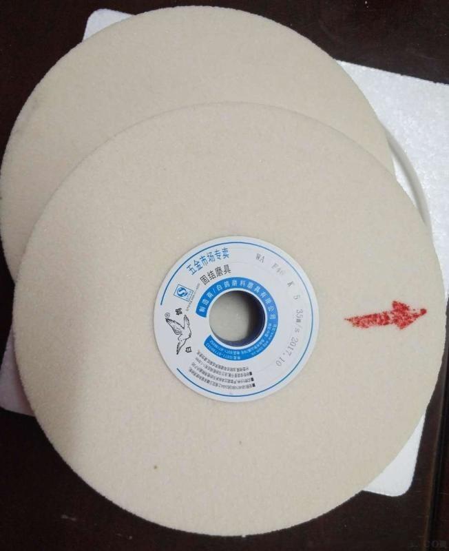 白鸽陶瓷磨具白刚玉 直径250内孔32