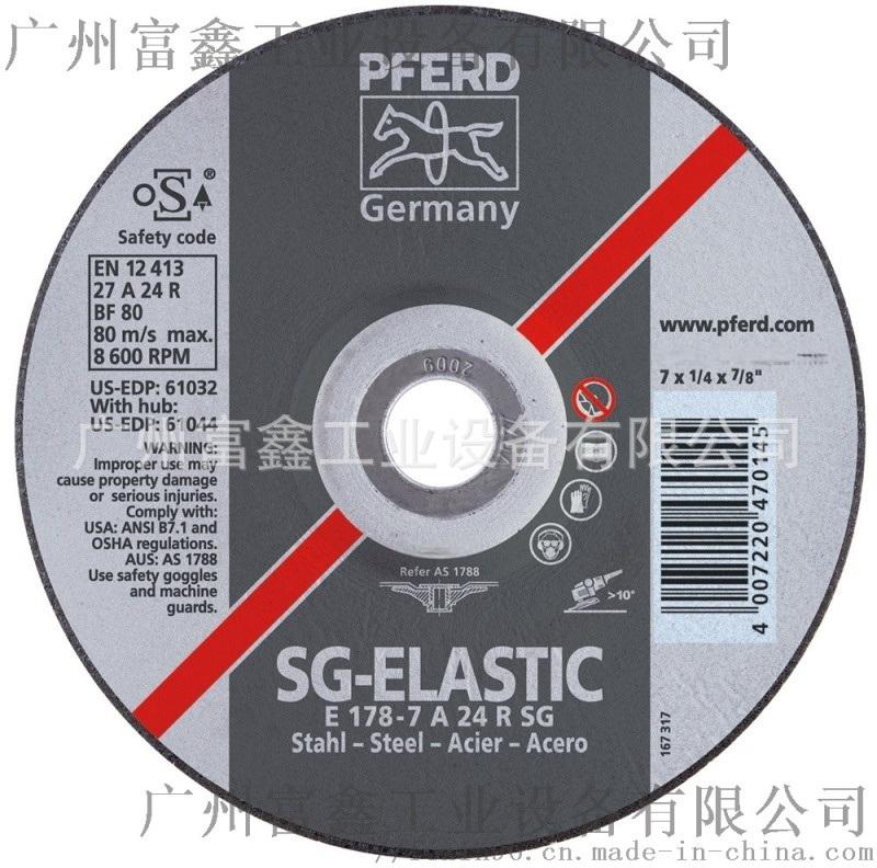 德国PFERD马圈磨片E178-7A24RSG/22.23