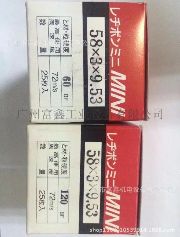 日本RESIBON(威宝)角磨片及切割片:角磨片 120# 58*3*9.53