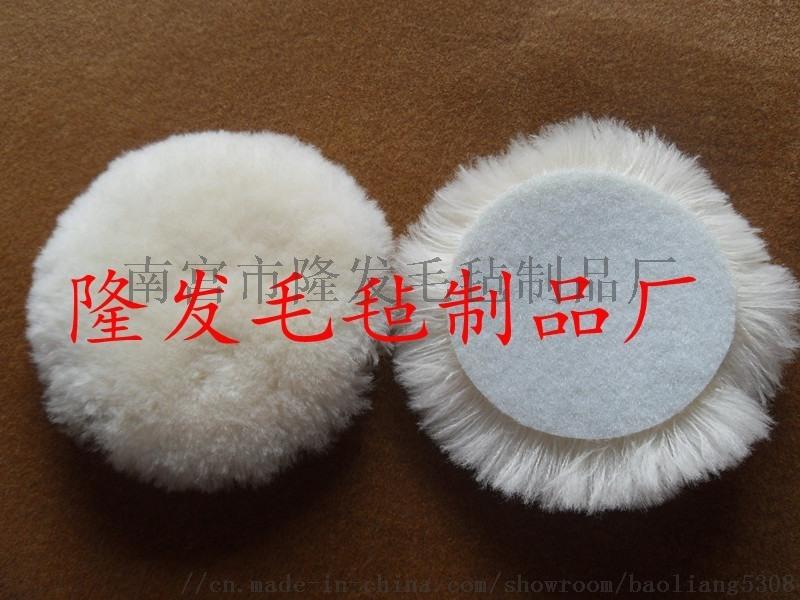 汽车涂装漆面上蜡用羊毛球,家具乐器打蜡羊毛球