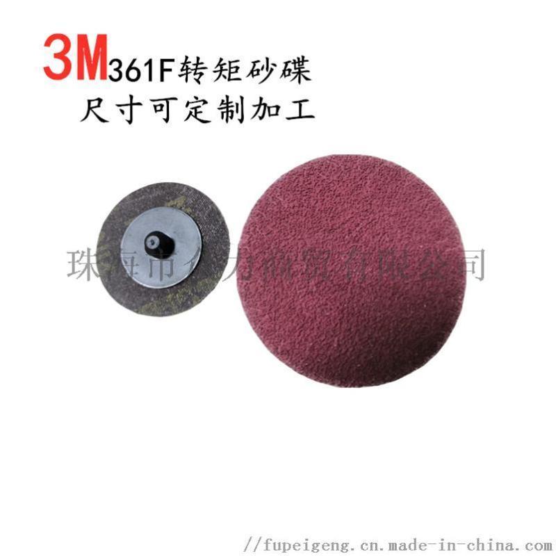 3M361F2寸转矩砂碟/3M2寸转矩砂碟