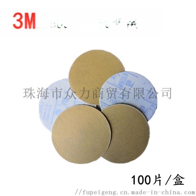 3M236U5寸背绒150目圆盘砂纸