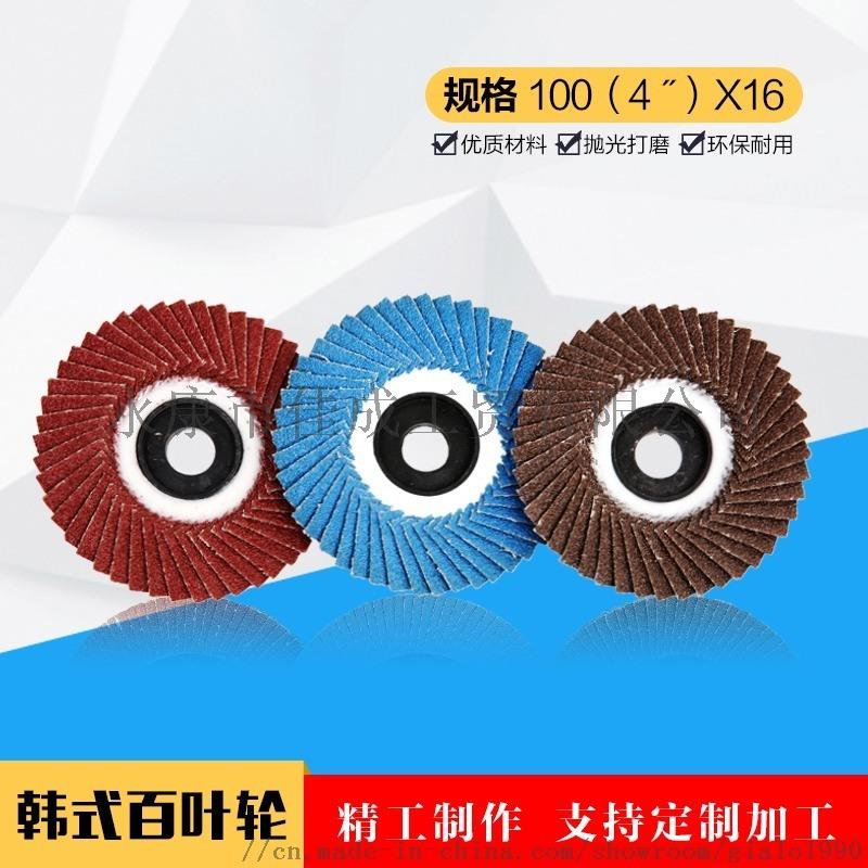 软片韩式百叶轮 不锈钢打磨抛光片 百叶片厂家直销