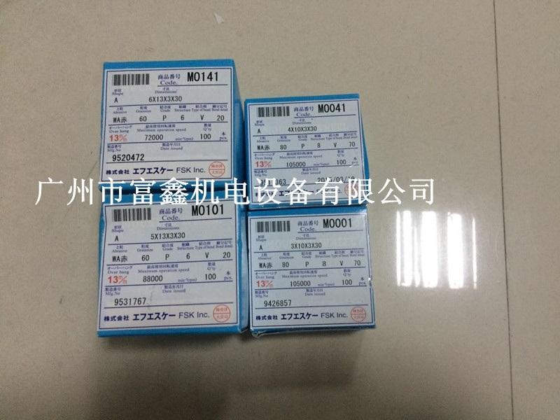 日本FSK研磨产品磨头MO-041 MO-001
