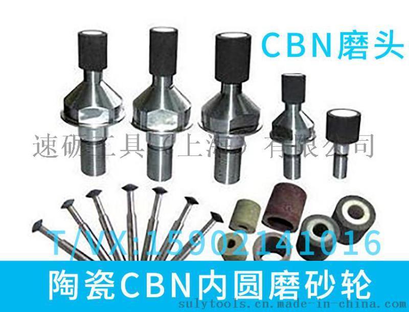 压缩机内圆磨 进口陶瓷CBN磨头 内圆磨砂轮