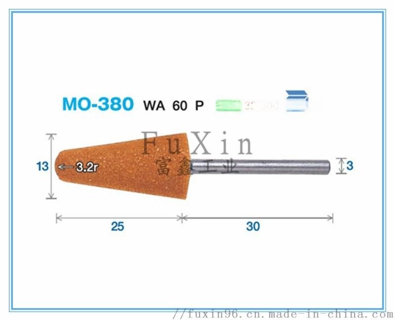 日本FSK3mm柄径磨头:MO-380