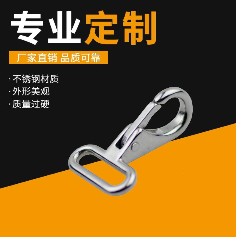 厂家直供 不锈钢方环定向钩