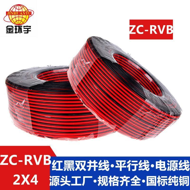 金环宇电缆ZC-RVB2芯 2*4mm LED灯箱监控电源喇叭线纯铜