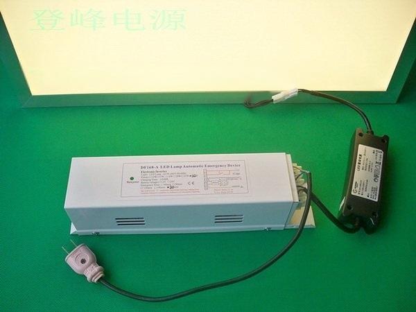 新国标面板灯应急电源LED应急照明装置含蓄电池