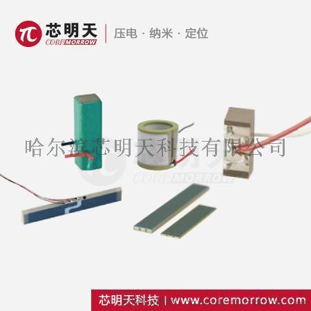 压电陶瓷―芯明天科技
