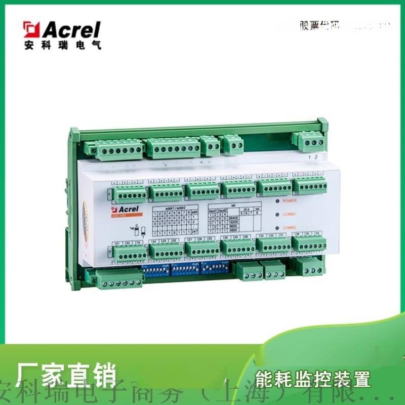 通讯机房数据能源管理装置 精密列头柜 安科瑞AMC16MA