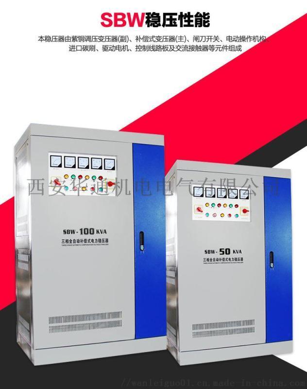 SBW三相全自动补偿碳刷式稳压器