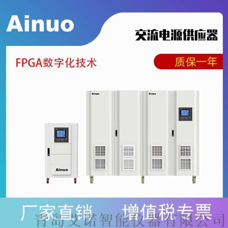交流电源供应器ANFS系列