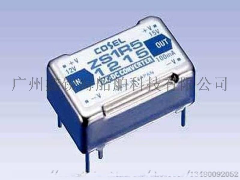 COSEL科索电源模块