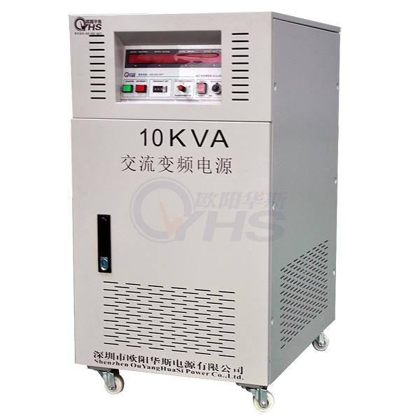 三相10KVA变频电源,型号OYHS-98310